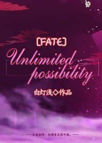 《[Fate] Unlimited Possibility》