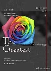 《The Greatest》